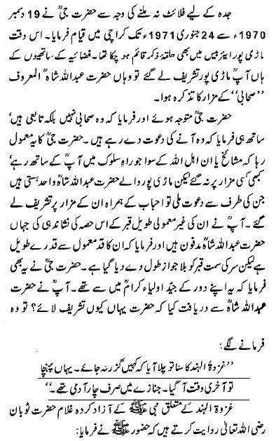 Ghazwa E Hind Book In Urdu