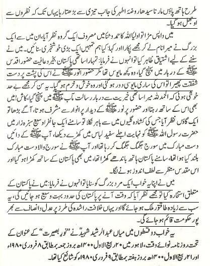 Pakistan-Dua of Holy Prophet PBUH 2