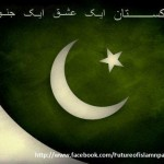 Pakistan – Dua of Holy Prophet (S.A.W.)