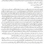 Khitta Ishq-e-Muhammad (P.B.U.H.)