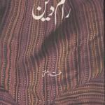 Spiritual Pakistan – II