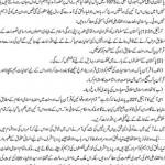 Lotay (An Article by Orya Maqbool Jan)