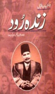 Last Day of Allama Iqbal's Life