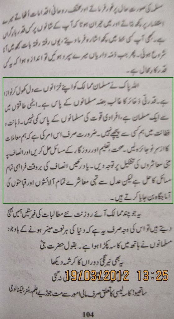 Following are some comments of various Islamic scholars about Hazrat ...