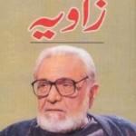 Hazrat Saleh (A.S.) ki Ountni aur Pakistan…
