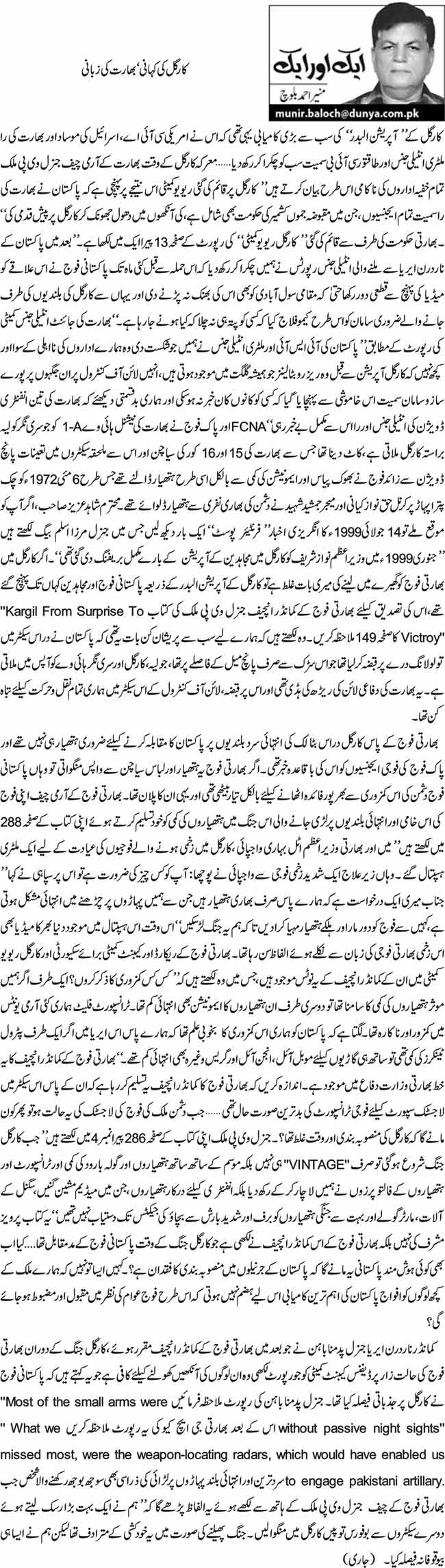 Story of Kargil 14 5 14