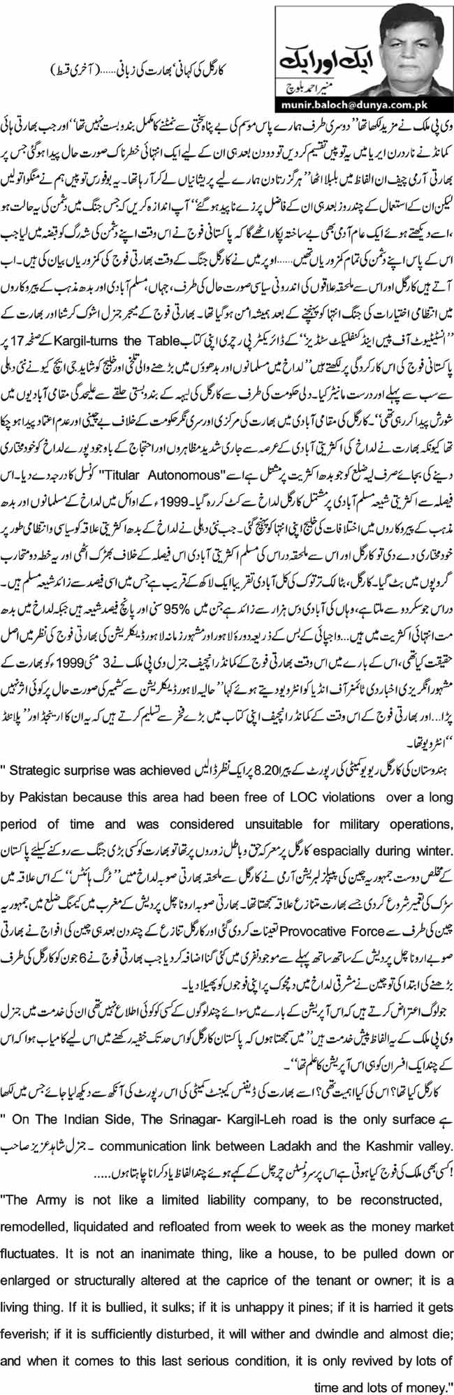 Story of Kargil 15 5 14