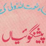 Predictions of Shah Naimatullah Walli (R.A.)… (Part 1)