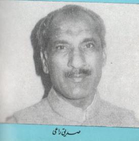 Siddique Rai
