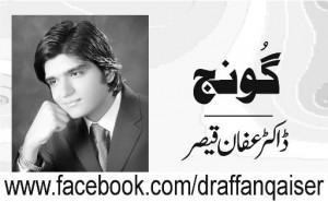 Affan Qaiser