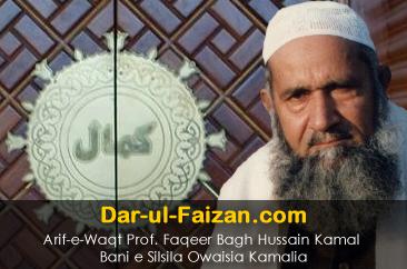 Dar ul Faizan - Prof. Faqeer Bagh Hussain kamal Bani e SIlsila Owaisia Kamalia