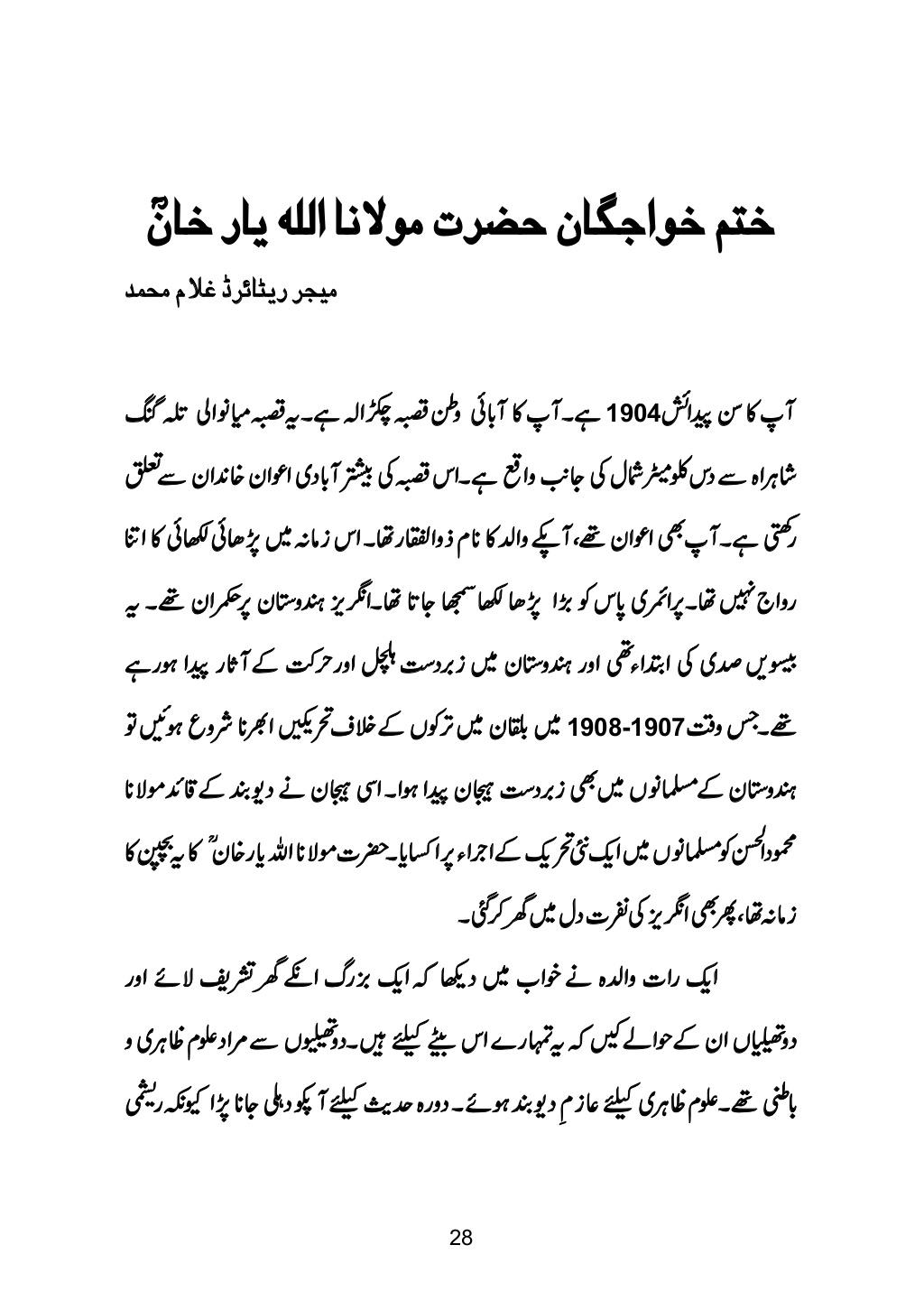 murshad-jaisa-na-daikha-koi-by-major-ghulam-muhammad-30-1024