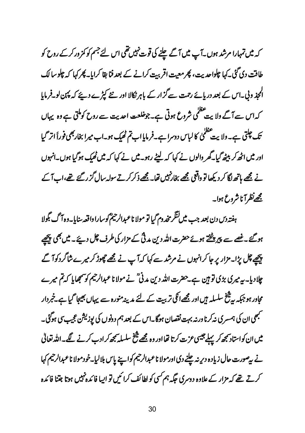 murshad-jaisa-na-daikha-koi-by-major-ghulam-muhammad-32-1024