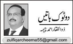 Zulfiqar Ahmed Cheema