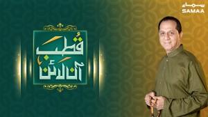Kesa Rahega 2019? | Qutb Online | SAMAA TV | Bilal Qutb