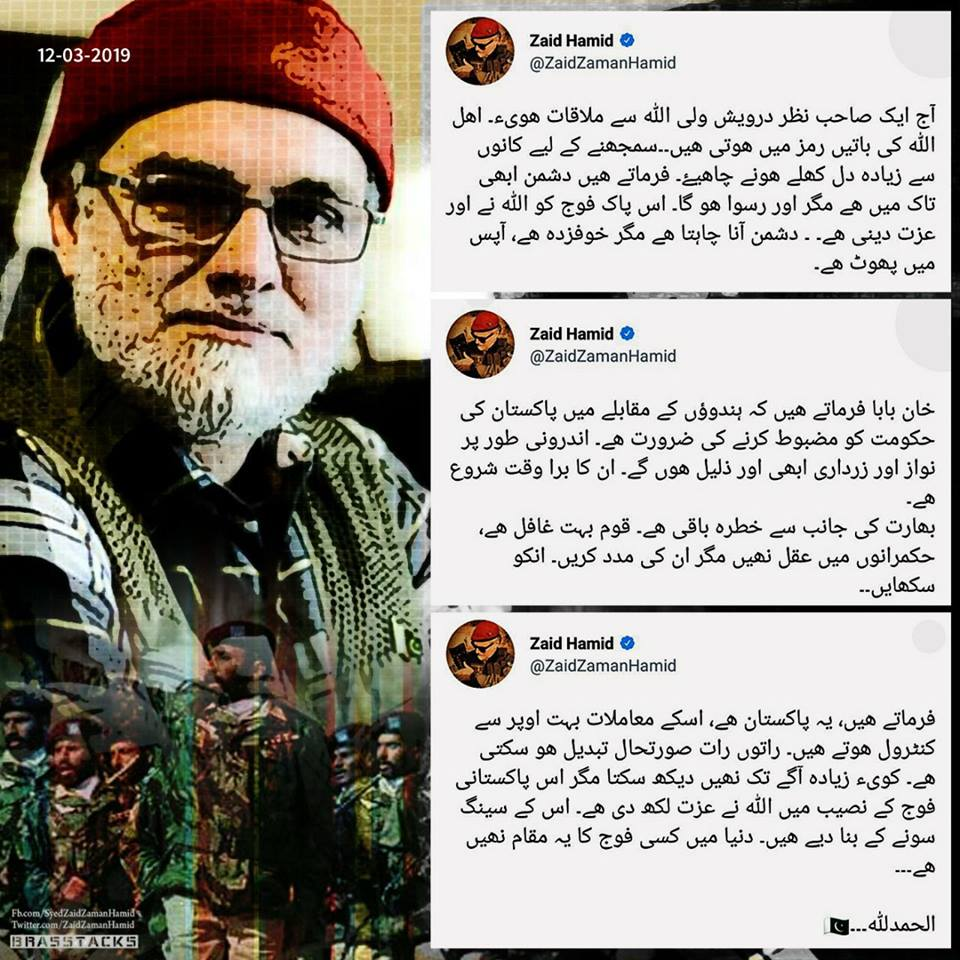 Future of Pakistan - Zaid Hamid